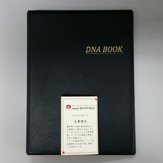 BC‐DNA BOOK